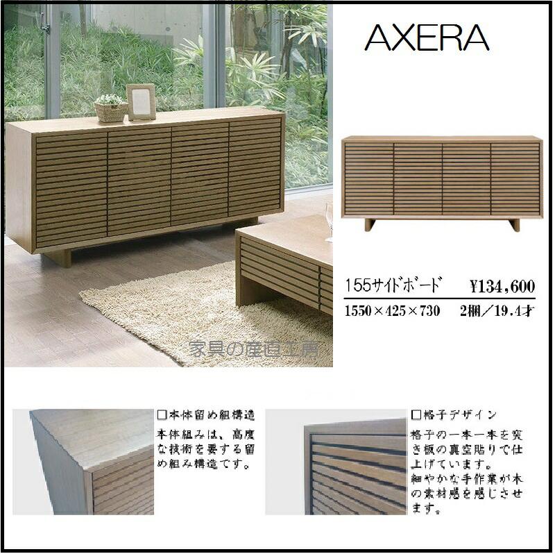 アクセラ-155sb-