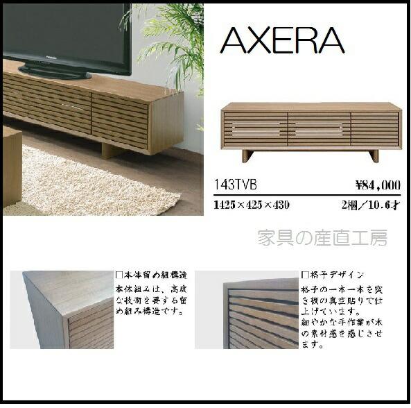 アクセラ-143tvb-