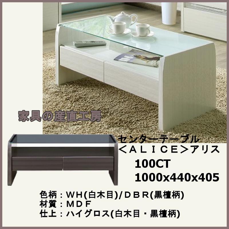 アリス-100ct-01