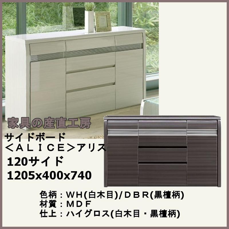 アリス-120サイド-01