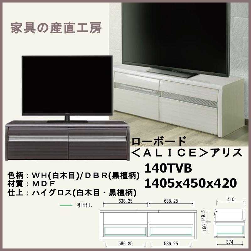 アリス-140-01