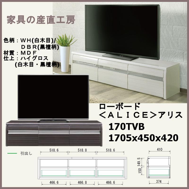 アリス-170-01