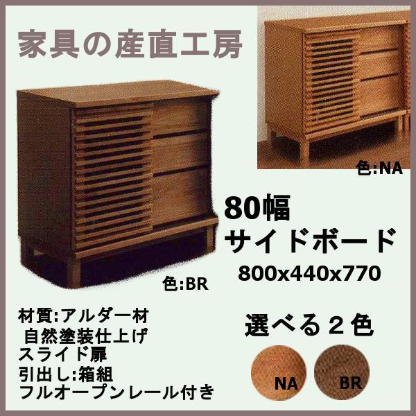 アザース-80サイド