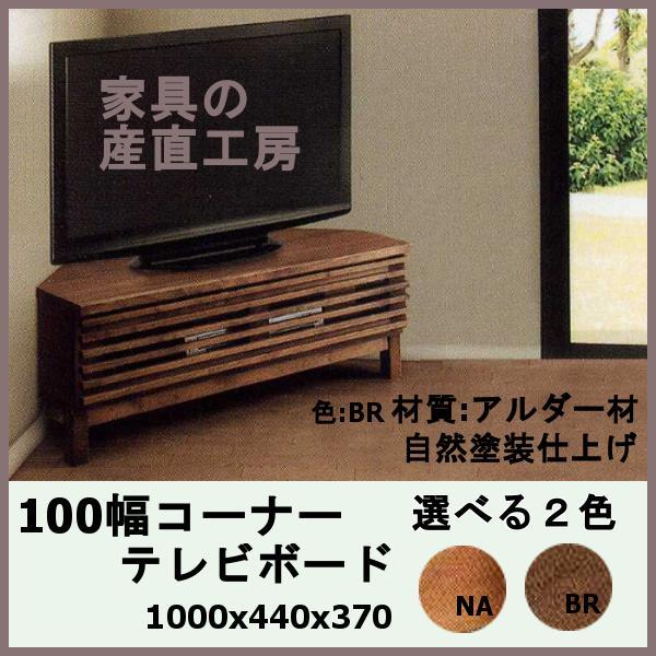 アザース-100コーナー