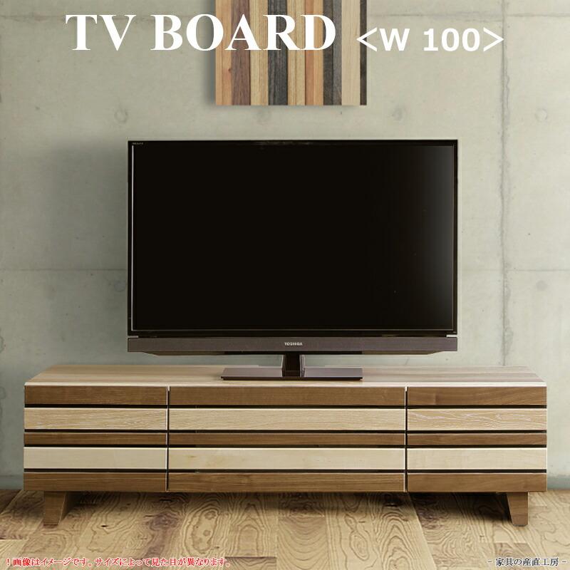 100cm幅 テレビボード 単品