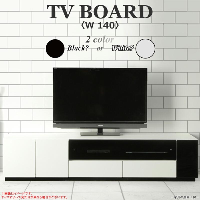 幅140cm テレビボード
