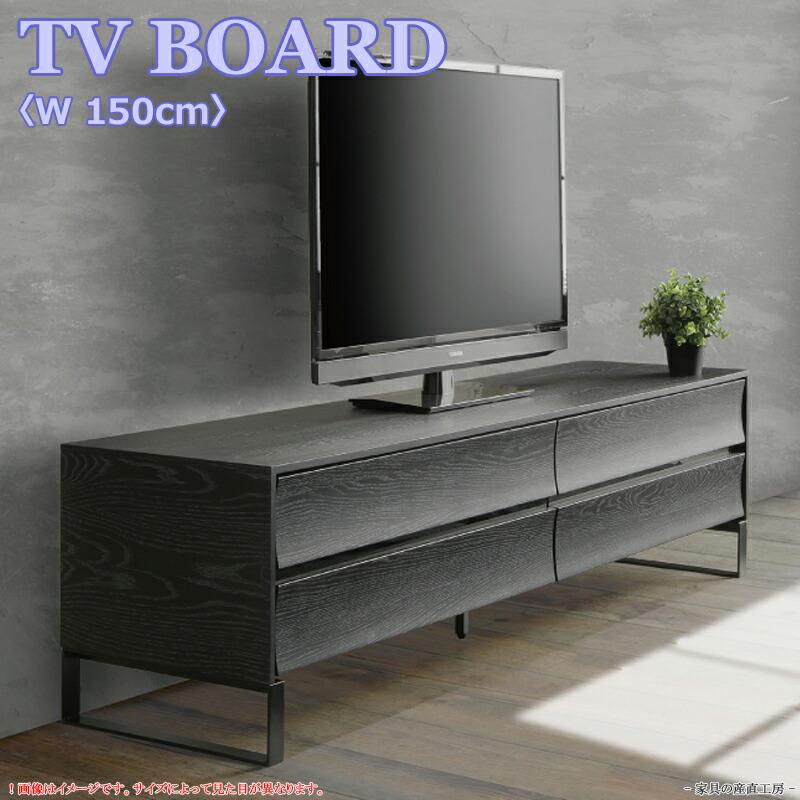 幅150cm テレビボード