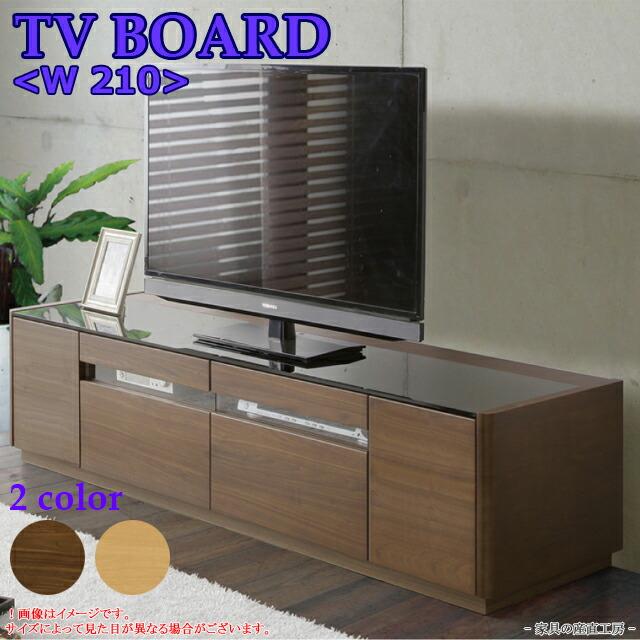 幅210cm テレビボード