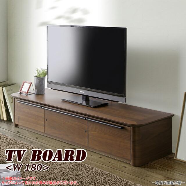 180cm幅テレビボード単品販売