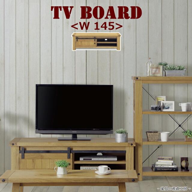 145cm幅テレビボード単品販売