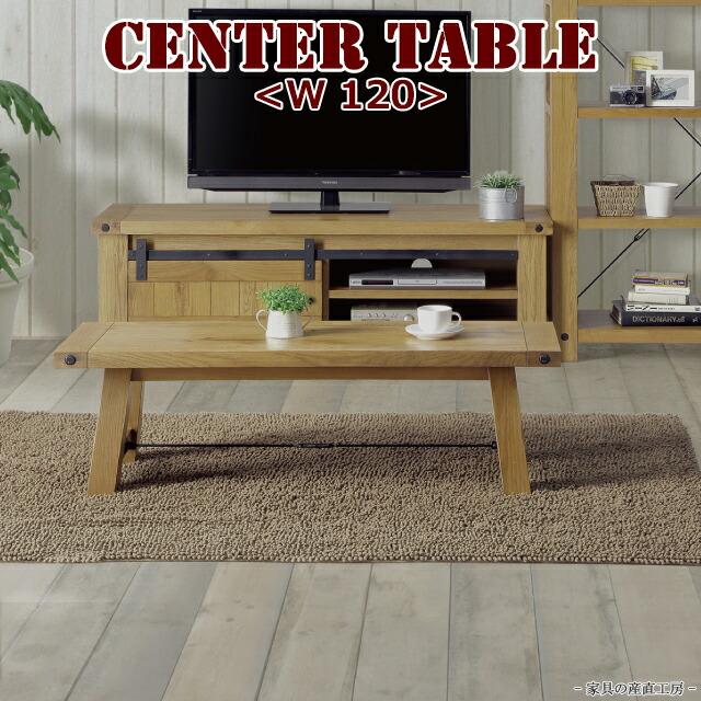 120センターテーブル単品販売