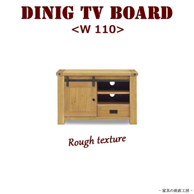 ダイニングテレビボード単品販売