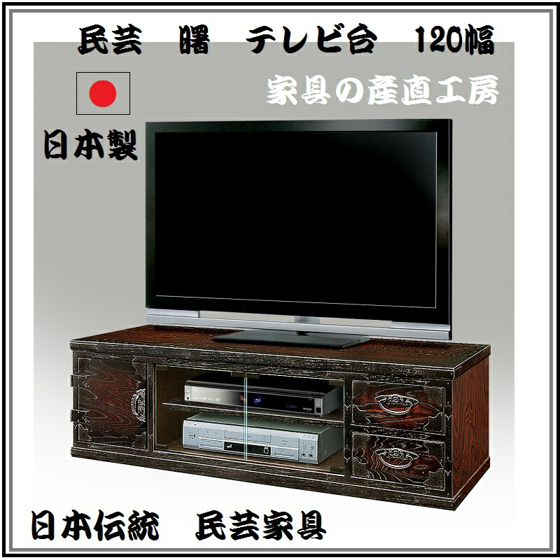 曙-120TVB