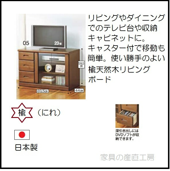 宴90テレビ台