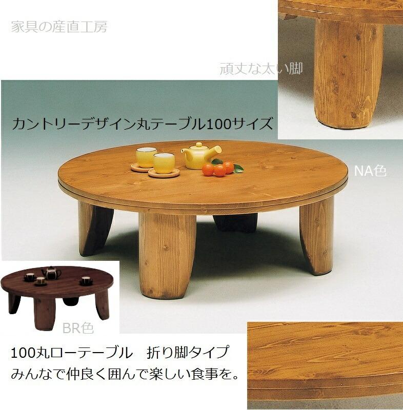 100円卓 折脚リビングテーブル