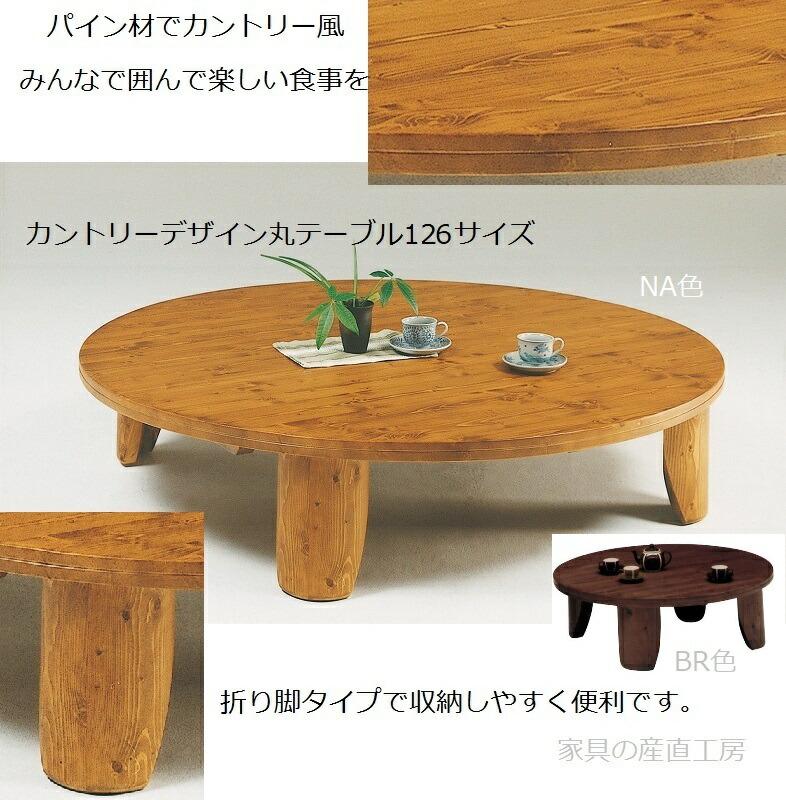 126円卓 折脚リビングテーブル