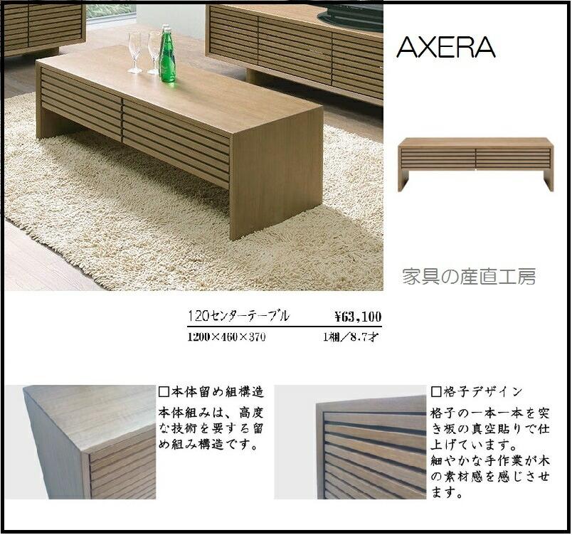アクセラ-120ct-