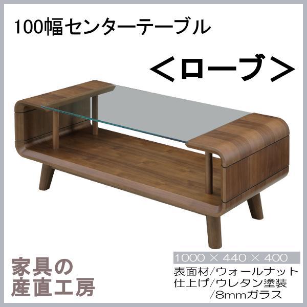 ローブ-センターテーブル