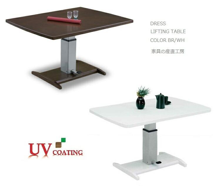 DRESS昇降式テーブル