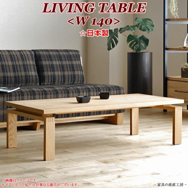 140センターテーブル単品販売