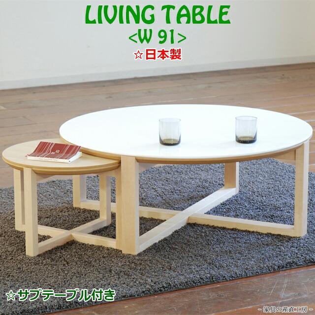 90センターテーブル単品販売