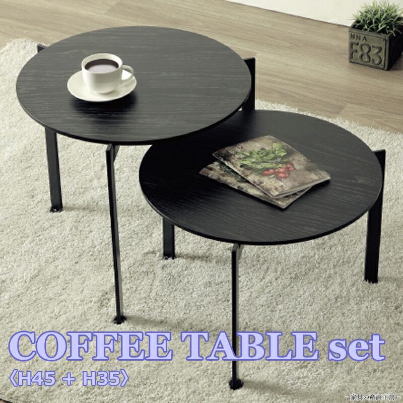 高さ35cm/高さ45cm コーヒーテーブル お得セット