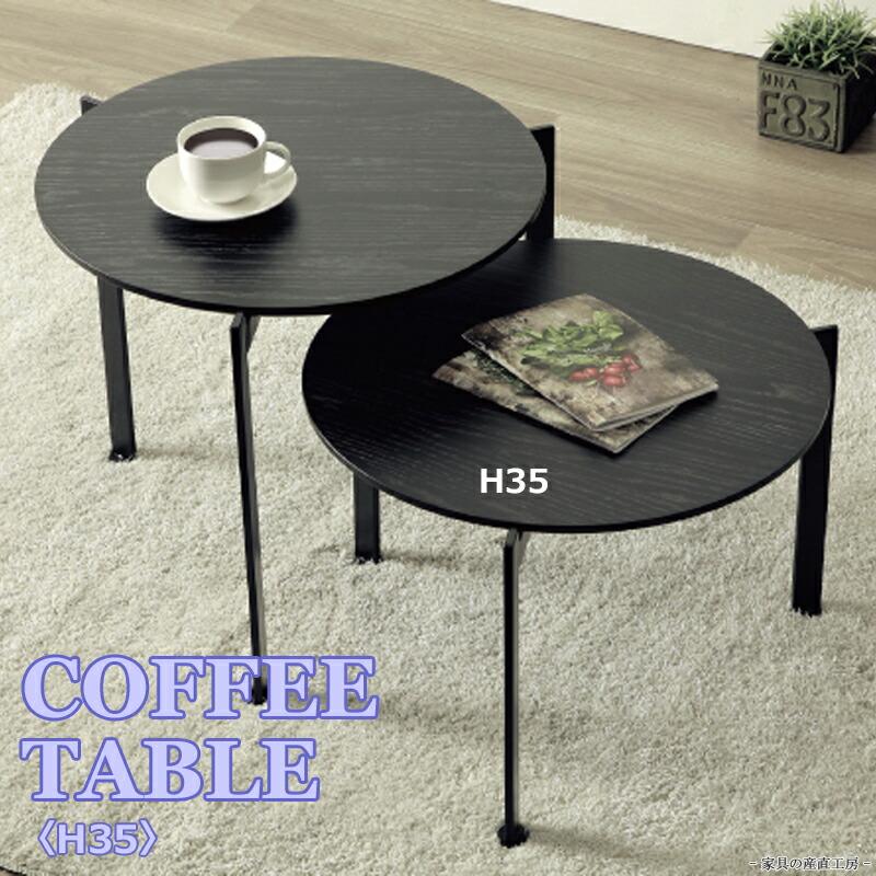 高さ35cm コーヒーテーブル 単品