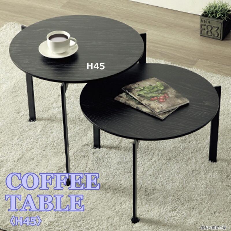 高さ45cm コーヒーテーブル 単品