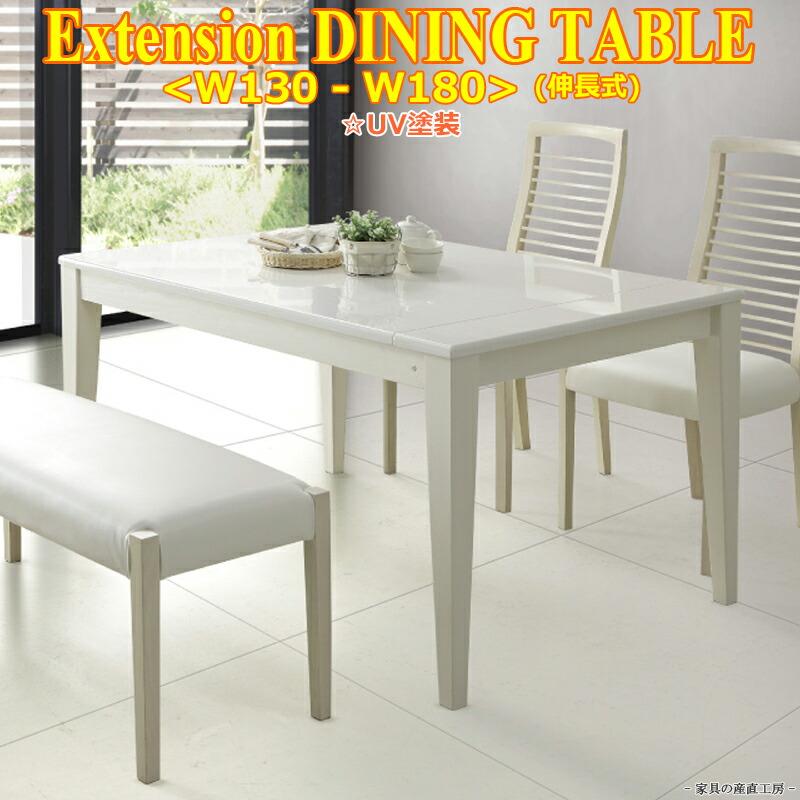幅130cm-150cm-160cm-180cm伸長式ダイニングテーブル 単品
