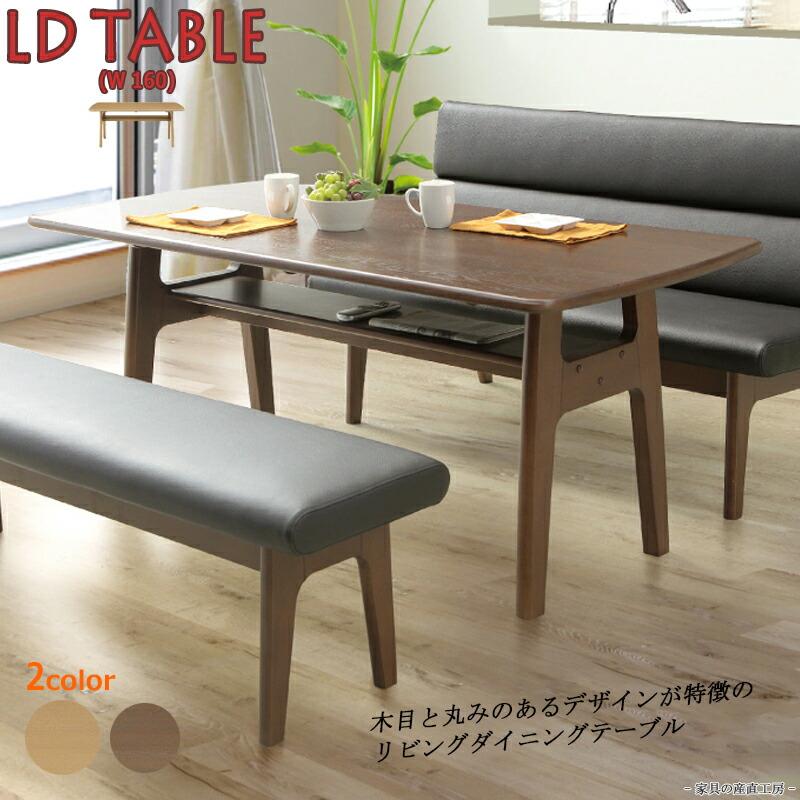 ジュビア-160テーブル