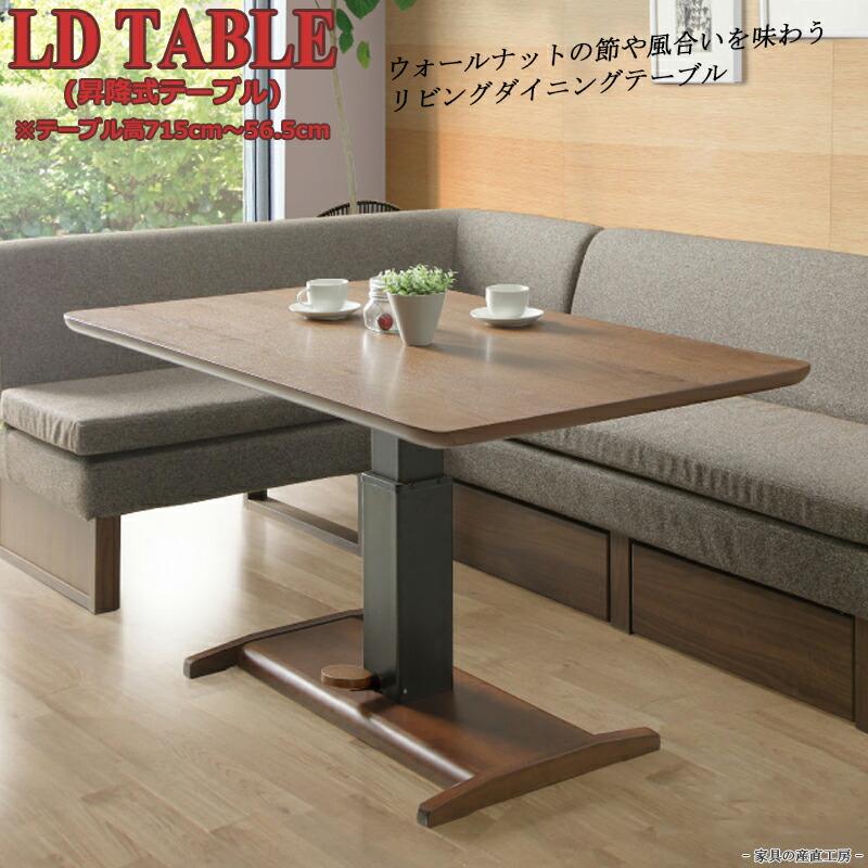 LD用昇降式テーブル単品