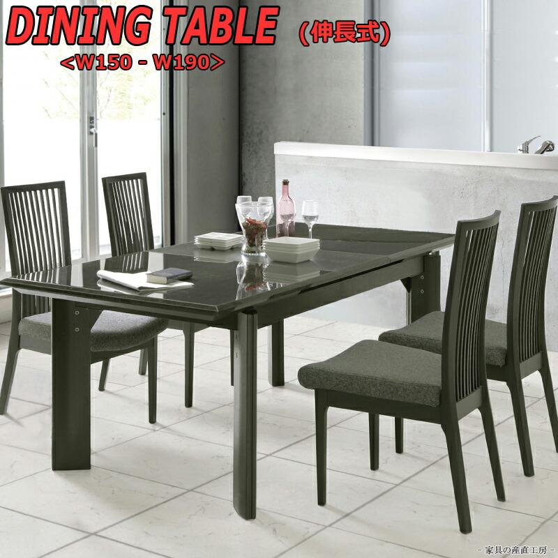幅150cm〜190cm伸長式ダイニングテーブル 単品