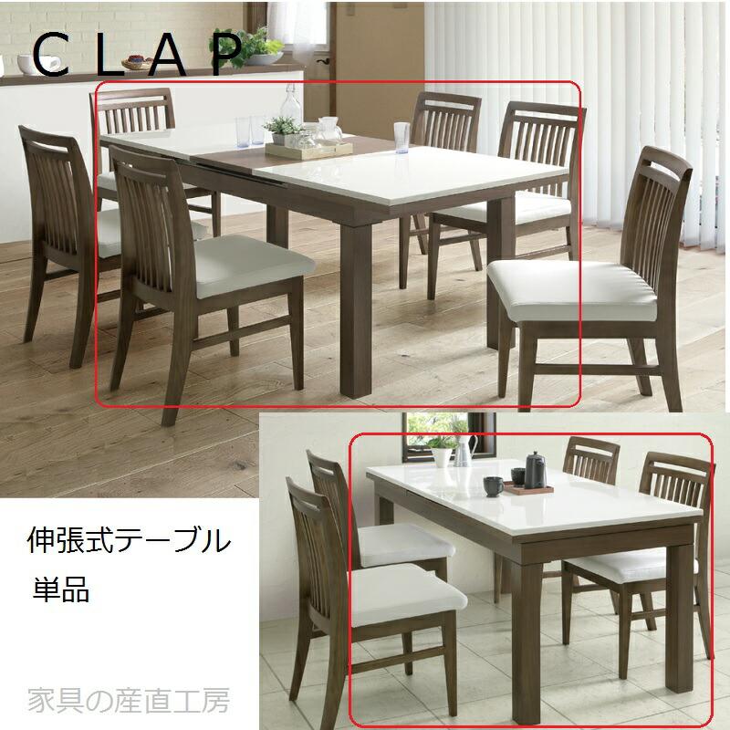 クラップ伸張式テーブル単品
