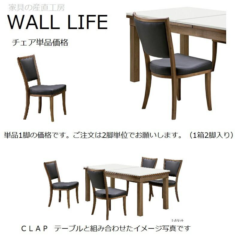 WAL LIFEチェアWC-004