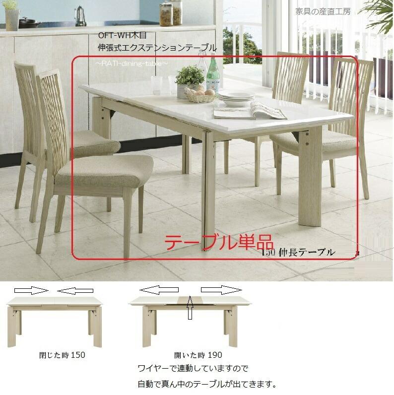 RATI-WH木目テーブル単品
