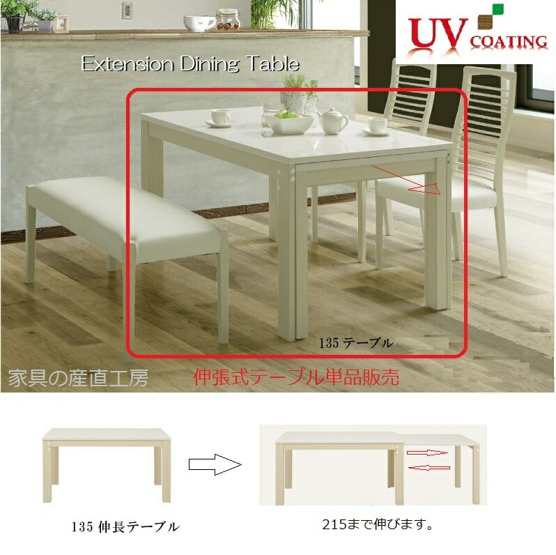 F伸張式テーブル単品