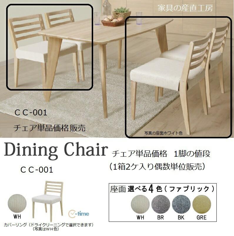 チェア単品販売価格CC-001