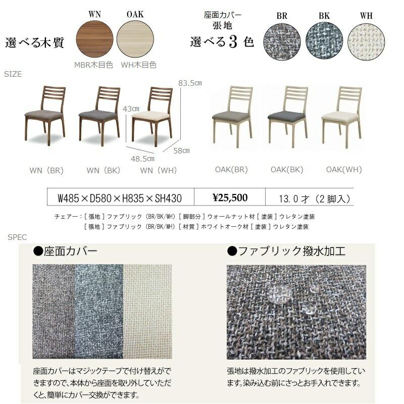 チェア単品販売価格CC-007