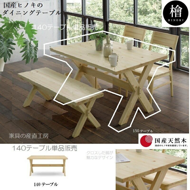凪140テーブル単品