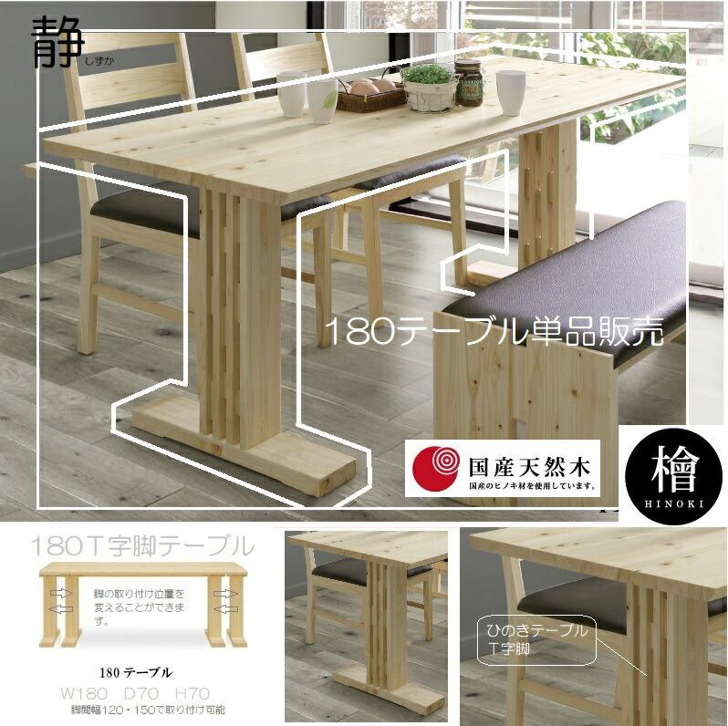 静テーブル180単品販売