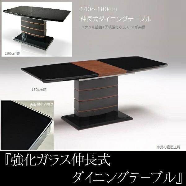 リベラ-テーブル単品