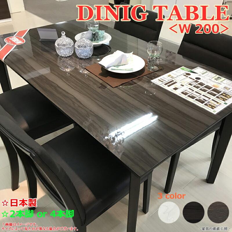 200テーブル