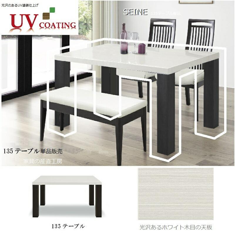 135幅セーヌ テーブル