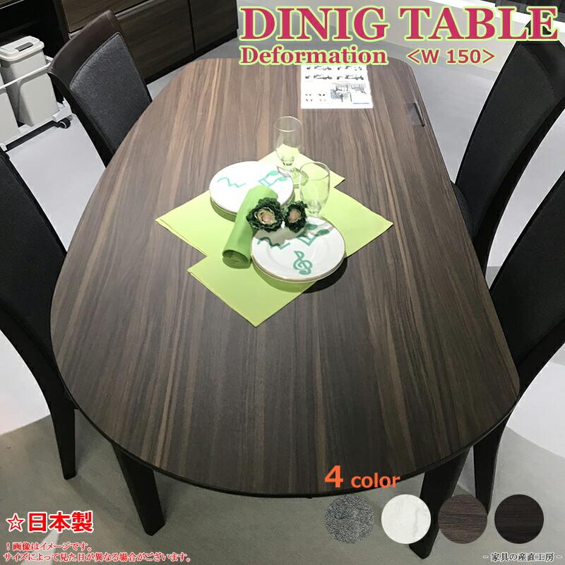 150変型テーブル