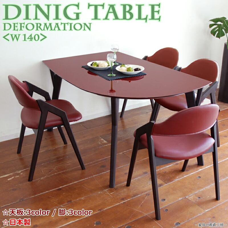 532シリーズ140変形テーブル