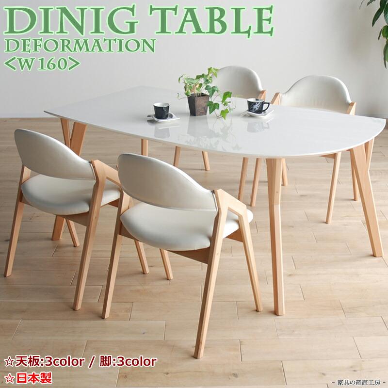 532シリーズ160変形テーブル単品