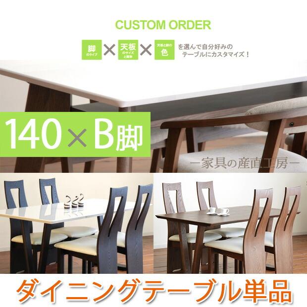 <518>天板140幅+<500>B型脚 テーブル単品