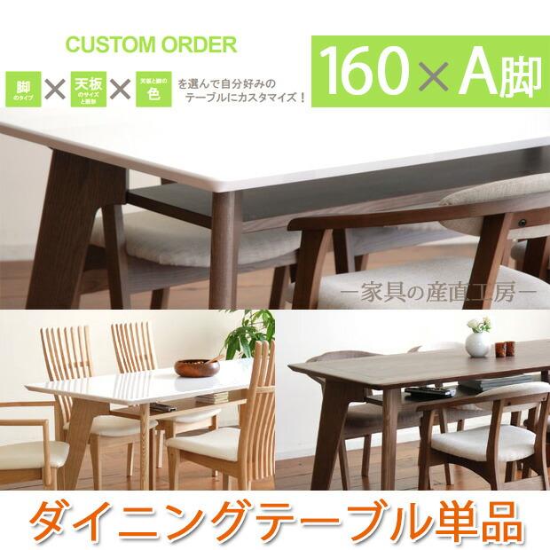 <518>天板160幅+<500>A型脚 テーブル単品