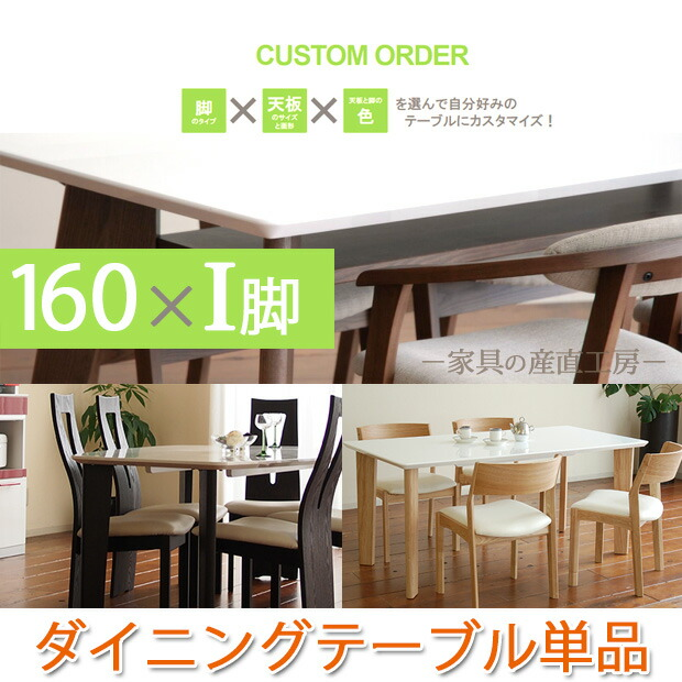 <518>天板160幅+<474>型脚 テーブル単品