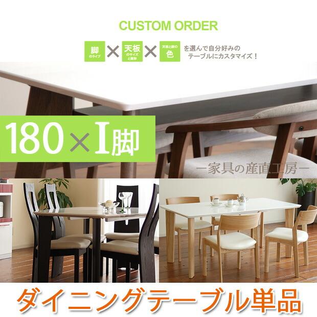 518天板180幅+474脚 テーブル単品